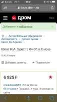 Kia Spectra, 2006 год, 109 000 руб.