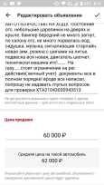 Лада 2104, 2003 год, 60 000 руб.