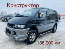 Новосибирск Delica 2000