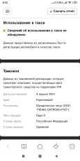 Citroen C4, 2013 год, 440 000 руб.