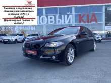 Челябинск 5-Series 2013