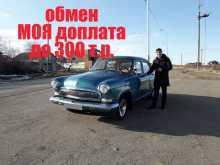 Благовещенск ГАЗ 21 Волга 1968