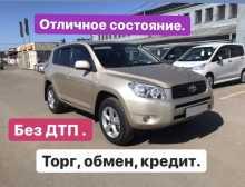 Иркутск RAV4 2008