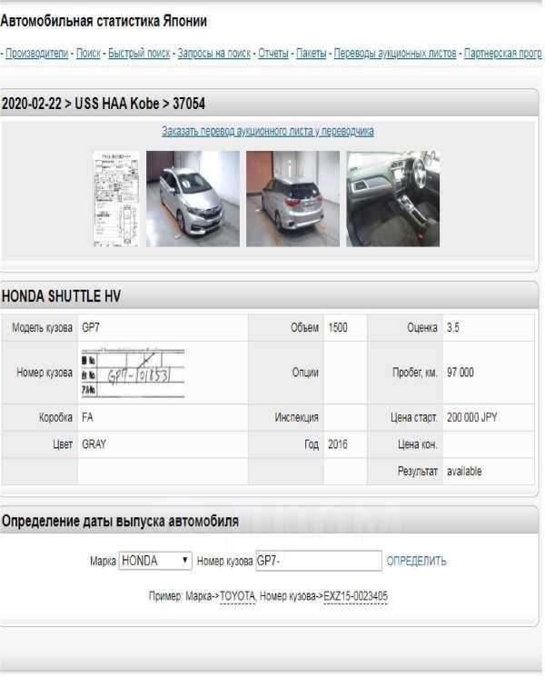 Honda Shuttle, 2016 год, 755 000 руб.