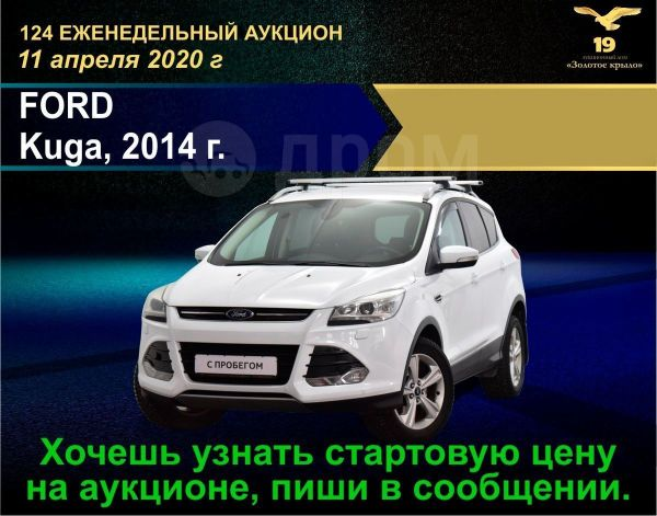 Ford Kuga, 2014 год, 814 000 руб.