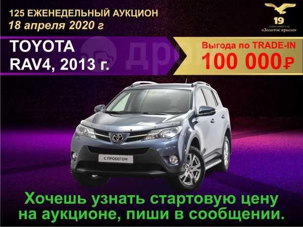 Toyota RAV4, 2013 год, 995 500 руб.