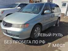 Омск Honda Odyssey 2004