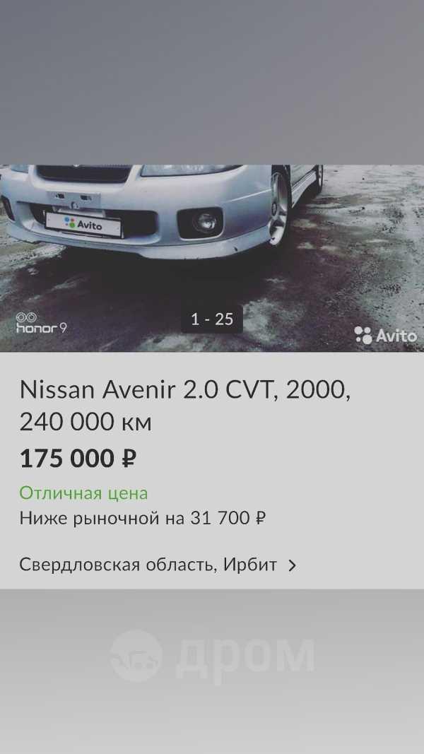 Nissan Avenir Salut, 2000 год, 170 000 руб.