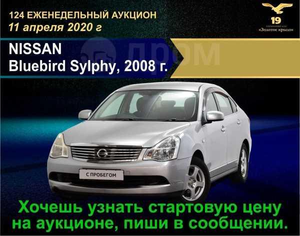 Nissan Bluebird Sylphy, 2008 год, 429 000 руб.