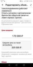 Лада Приора, 2010 год, 160 000 руб.
