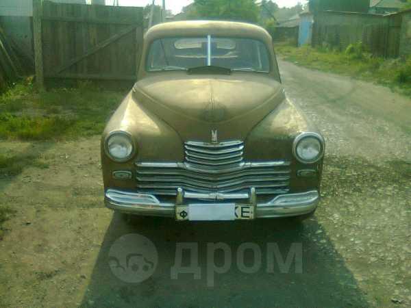 ГАЗ Победа, 1951 год, 300 000 руб.