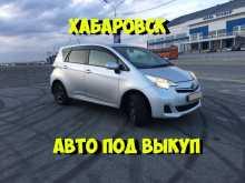 Хабаровск Ractis 2012