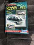 Toyota Lite Ace, 1995 год, 188 000 руб.