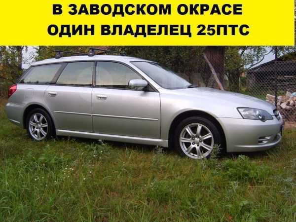 Subaru Legacy, 2004 год, 478 000 руб.