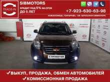 Новокузнецк Emgrand X7 2017