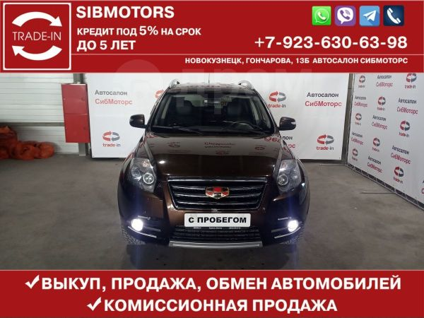 Geely Emgrand X7, 2017 год, 550 000 руб.