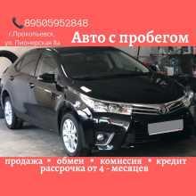 Прокопьевск Corolla 2015