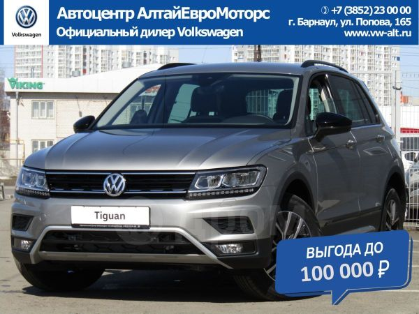 Volkswagen Tiguan, 2020 год, 2 307 500 руб.