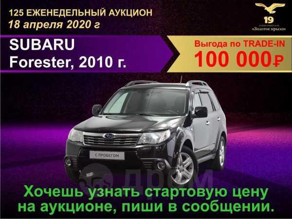 Subaru Forester, 2010 год, 698 500 руб.