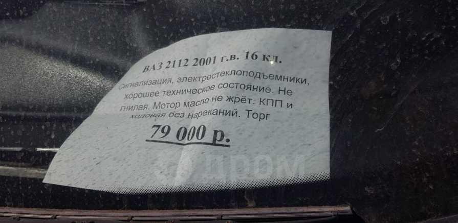 Лада 2112, 2001 год, 79 000 руб.