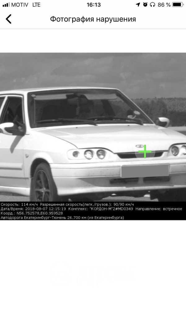 Лада 2114 Самара, 2011 год, 139 999 руб.