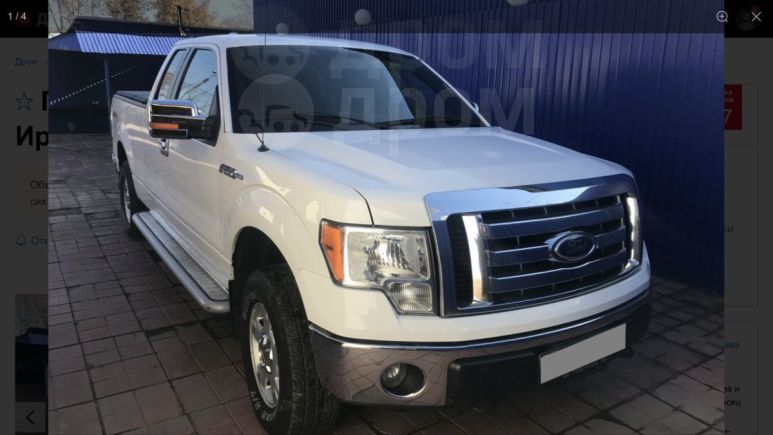Ford F150, 2011 год, 1 800 000 руб.