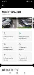 Nissan Teana, 2015 год, 895 000 руб.