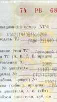 Лада 2114 Самара, 2008 год, 75 000 руб.