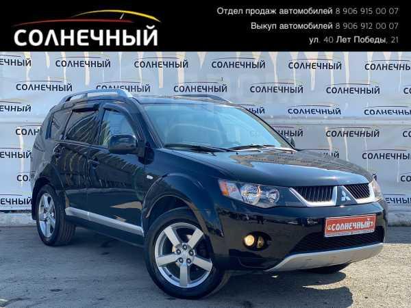 Mitsubishi Outlander, 2008 год, 697 000 руб.
