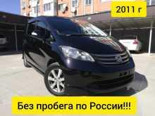 Краснодар Freed 2011