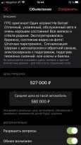 Hyundai Solaris, 2015 год, 497 000 руб.