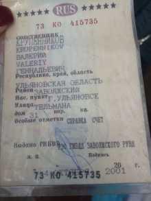Ульяновск 2107 1998