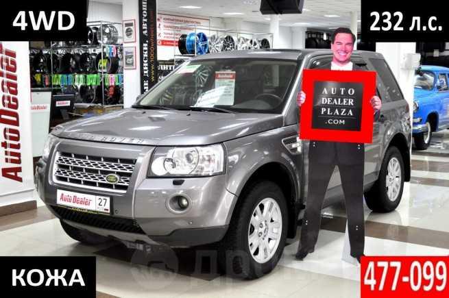 Land Rover Freelander, 2008 год, 799 000 руб.