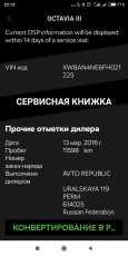 Skoda Octavia, 2015 год, 739 000 руб.