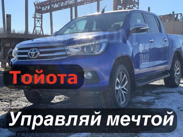 Toyota Hilux Pick Up, 2016 год, 1 899 000 руб.