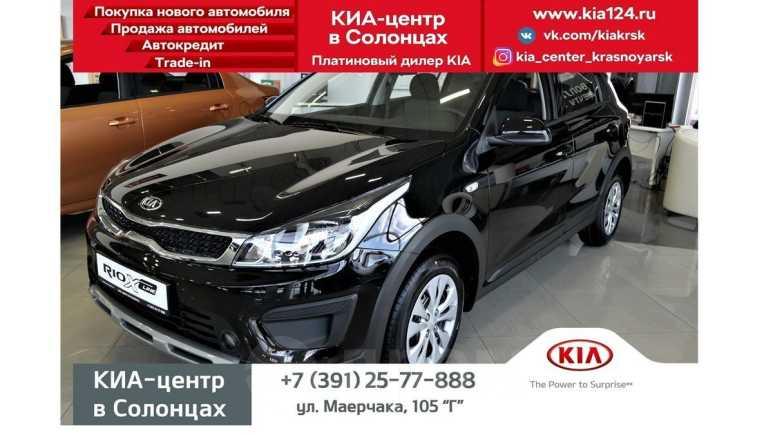 Kia Rio X-Line, 2019 год, 979 900 руб.