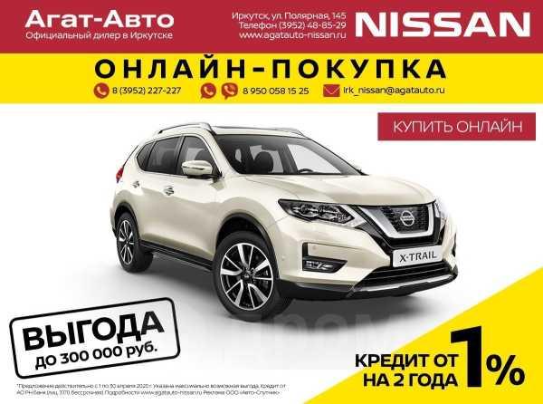 Nissan X-Trail, 2020 год, 2 128 000 руб.