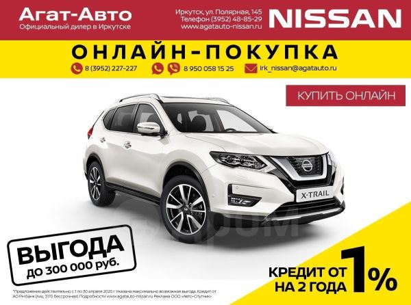 Nissan X-Trail, 2020 год, 2 107 000 руб.
