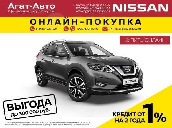 Nissan X-Trail, 2020 год, 2 125 000 руб.