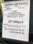 Skoda Octavia, 2008 год, 317 000 руб.