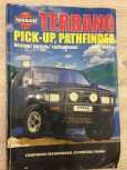 Nissan Terrano, 1994 год, 430 000 руб.