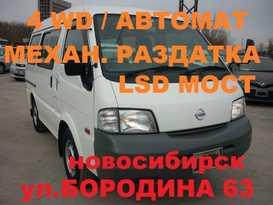 Новосибирск Vanette 2014