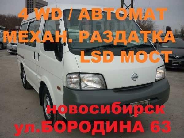 Nissan Vanette, 2014 год, 870 000 руб.