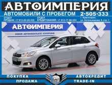 Красноярск C4 2013