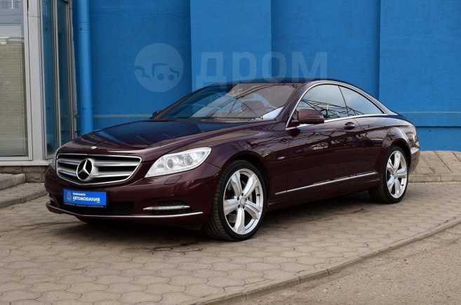Mercedes-Benz CL-Class, 2011 год, 1 599 000 руб.