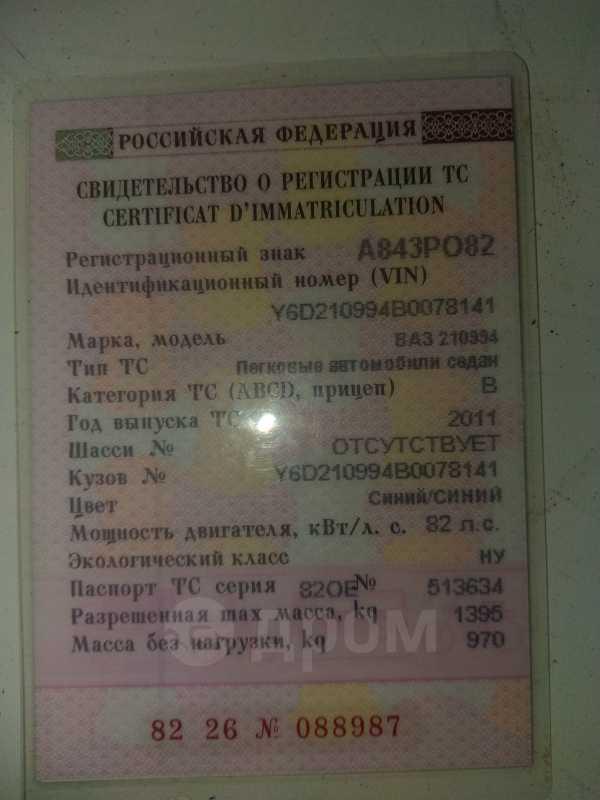 Лада 21099, 2011 год, 200 000 руб.