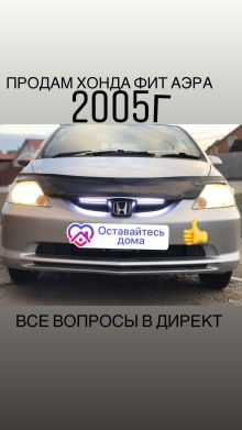 Барнаул Fit Aria 2005