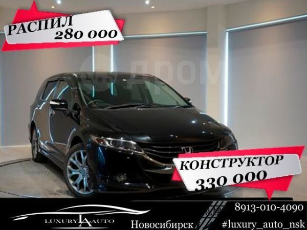 Honda Odyssey, 2009 год, 280 000 руб.