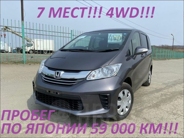 Honda Freed, 2016 год, 849 000 руб.