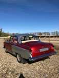 ГАЗ 21 Волга, 1967 год, 680 000 руб.